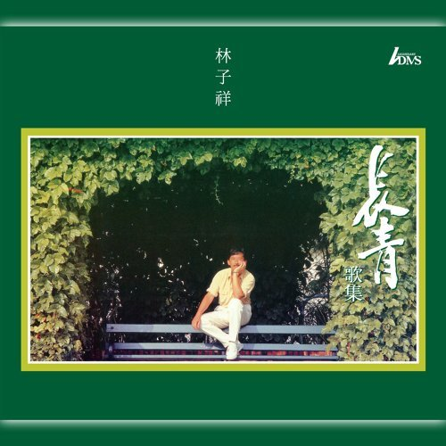 林子祥長青歌集 2015 Remastering (Evergreen Remastering)