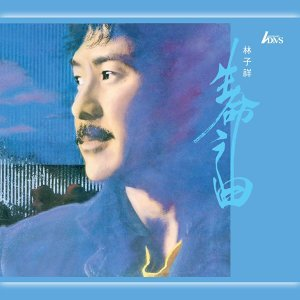 林子祥生命之曲 2015 Remastering (Songs Of Life Remastering)