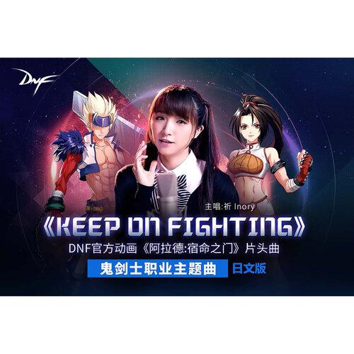 Keep On Fighting - 動畫<阿拉德:宿命之門>片頭曲 - 日文版