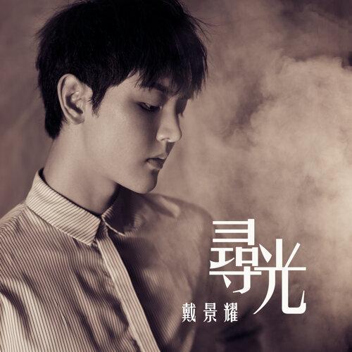 寻光 (Direction of mind) - 电影<呼吸>中文推广曲
