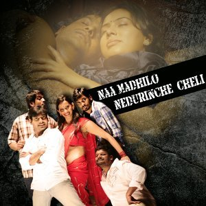Naa Madhilo Nedurinche Cheli - Original Motion Picture Soundtrack