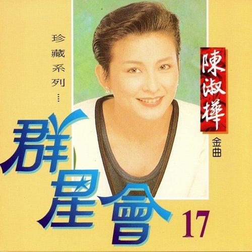 群星會 17 陳淑樺 - 珍藏系列