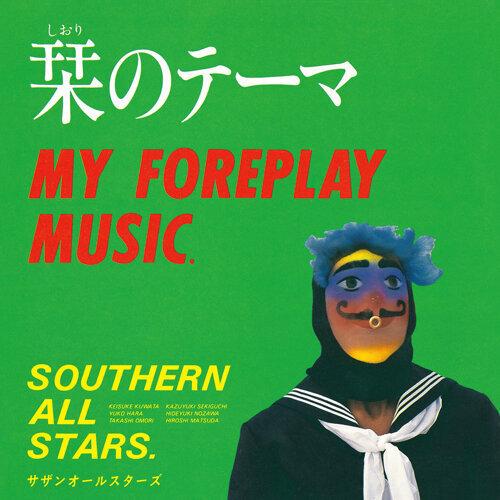 テーマ 栞 歌詞 の サザンオールスターズが歌っている栞のテーマの歌詞を全部解る方がい