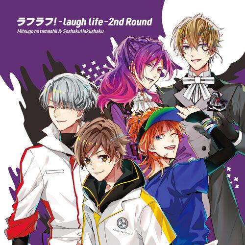 ラフラフ! -laugh life- 2nd Round