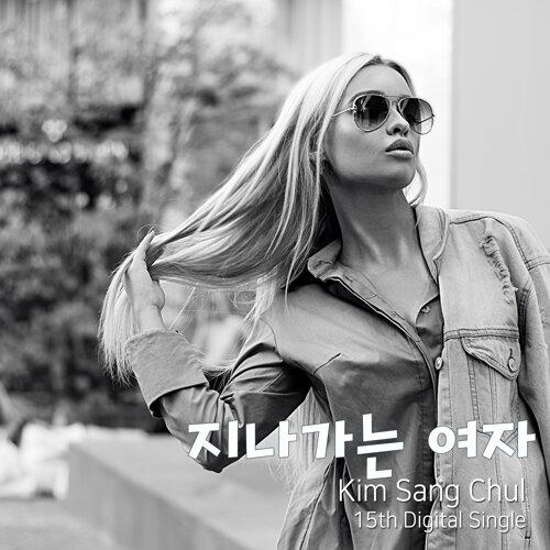 지나가는 여자 A Passing Women (feat. 정소 JeongSo)