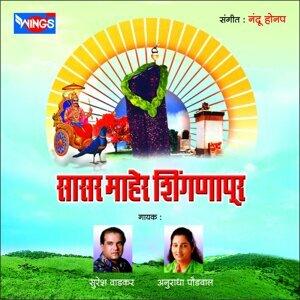 Sasar Maher Shingnapur