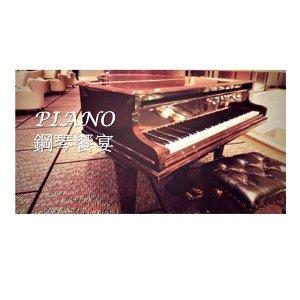 鋼琴饗宴 52