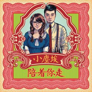 陪著你走 (Pei Zhe Ni Zou)