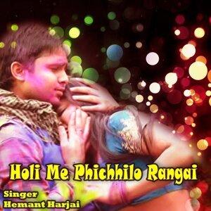 Holi Me Phichhilo Rangai