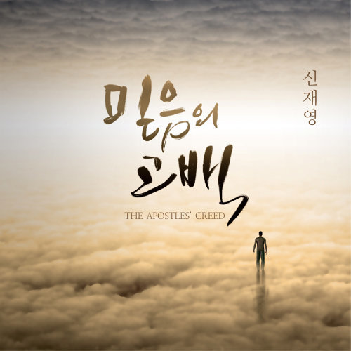 믿음의 고백 The Apostles' Creed