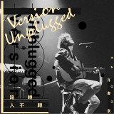 路轉人不轉 (feat. 陳威全) - unplugged version