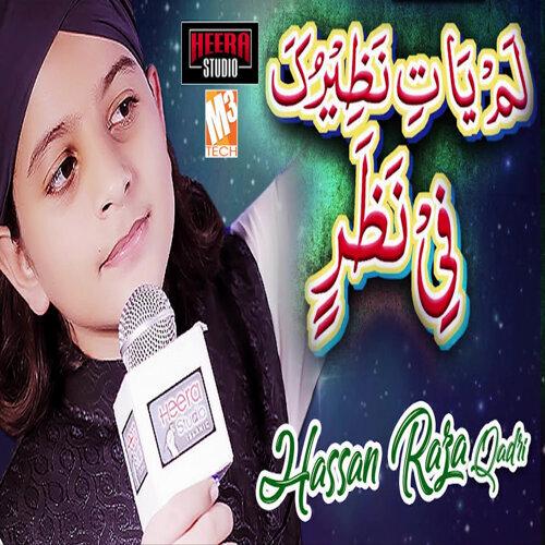 Lamyati Nazeer O Kafi - Single