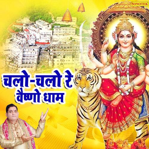 Chalo Chalo Re Vaishno Dham - Single