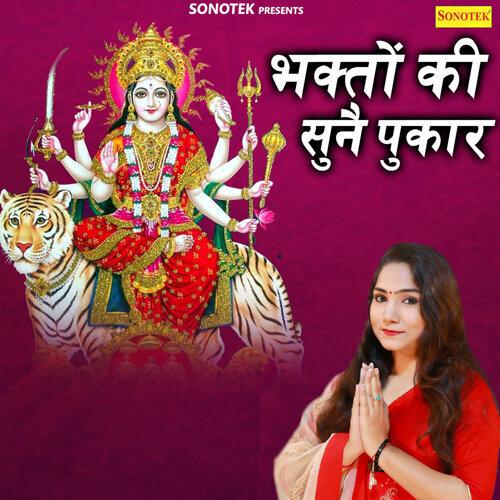 Bhakto Ki Sune Pukar - Single