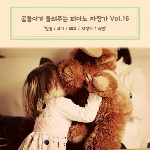 Teddy Bear Lullaby Vol. 16