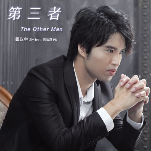 第三者 (The Other Man)