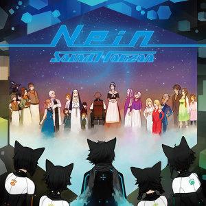 ナイン (Nein) - 普通盤