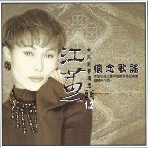 江蕙懷念歌謠 台語原聲精選專輯