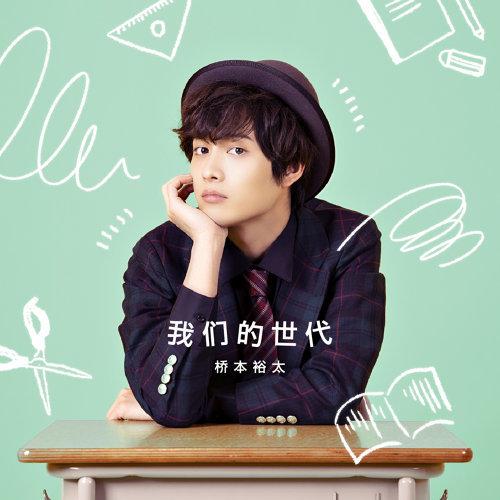 ボクラセダイ (Chinese Version) - Chinese Version