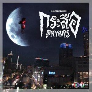 เพลงประกอบละคร กระสือมหานคร - Original Soundtrack