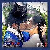 花黨:朝鮮婚姻介紹所 韓劇原聲帶 Pt. 7