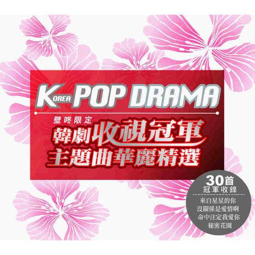 Korea POP Drama韓劇收視冠軍主題曲華麗精選