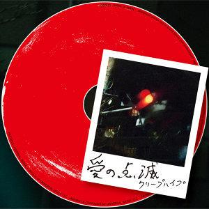 愛の点滅 (Aino Tenmetsu)