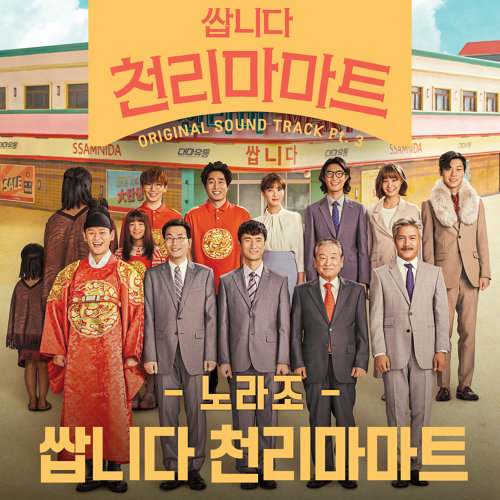 Pegasus Market (Original Television Soundtrack), Pt. 3