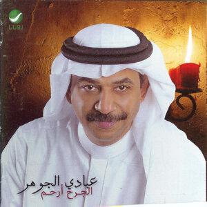 Al Jarh Arham