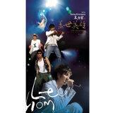 2006王力宏蓋世英雄演唱會影音全記錄 (2006 Heroes of Earth Live Concert)