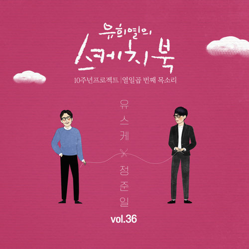 [Vol.36] You Hee yul's Sketchbook 10th Anniversary Project : 17th Voice 'Sketchbook X Jung Joonil'