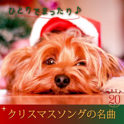 ひとりでまったり クリスマスソングの名曲 BEST20