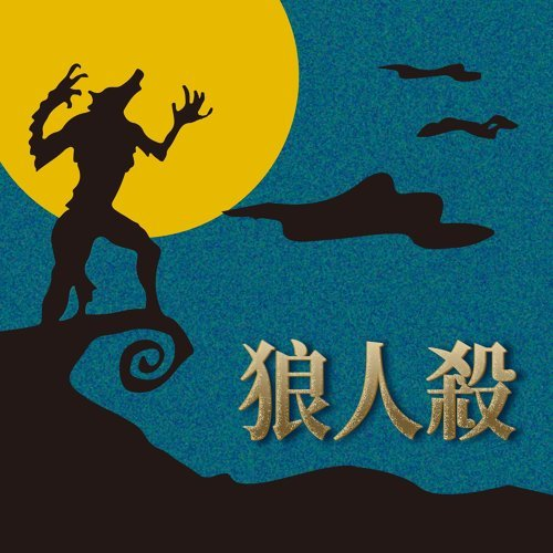 The Werewolves of Millers Hollow (狼人殺)