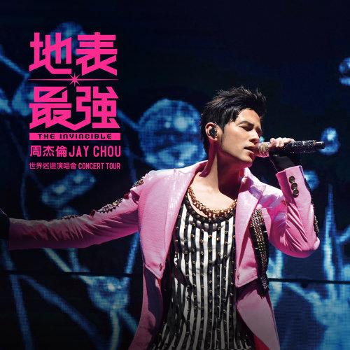 周杰伦地表最强世界巡回演唱会 (JAY CHOU THE INVINCIBLE CONCERT TOUR)
