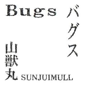 Bugs (Bugs)