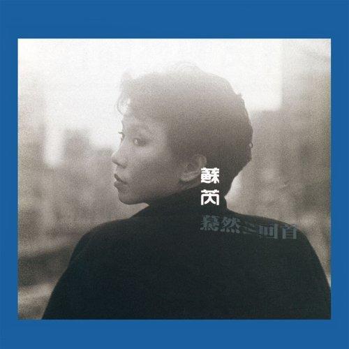 驀然回首 (Remastered) (Turn Around And Behold) - Remastered
