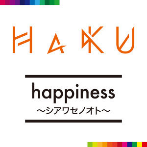 HaKU Happiness -シアワセノオト- (Happiness -Shiawase No Oto-)
