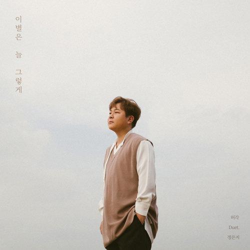 Let you go (Duet. Jeong Eun Ji)