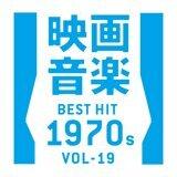 映画音楽ベストヒット1970年代 VOL-19