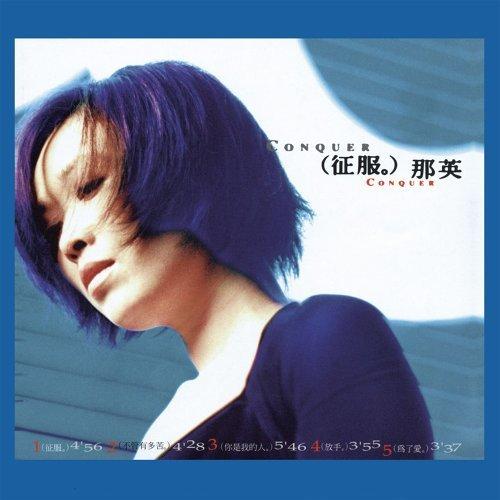 為了愛 (feat. 陳明) (For Love) - Remastered