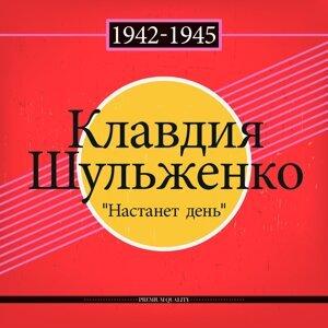 Настанет день - 1942 - 1945