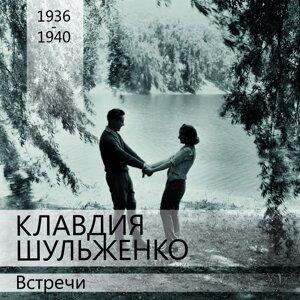 Встречи - 1936 -1940