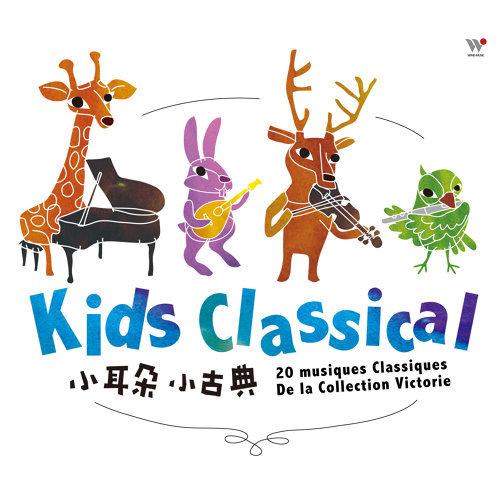 Kids Classical (小耳朵小古典)