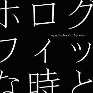 ホログラフィックな時とひとつの宙 (feat. Jay Naka) (Holography (feat. Jay Naka))