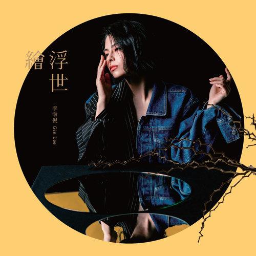 浮世繪 - 2nd Edition