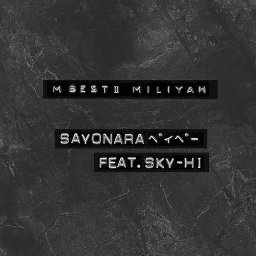 SAYONARAベイベー feat. SKY-HI
