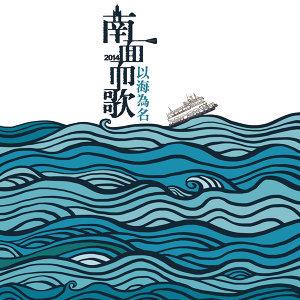 南面而歌-2014《以海為名》新世代台語歌原創歌曲作品專輯