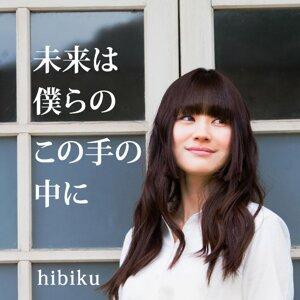 未来は僕らのこの手の中に (Mirai wa Bokura no Kono Te no Naka ni -Tomorrow is in our own hands-)