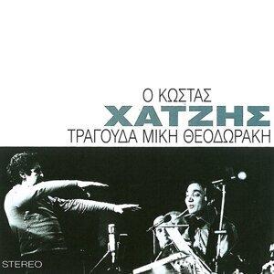 O Kostas Chatzis Tragouda Miki Theodoraki