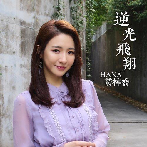 逆光飛翔 - 劇集<鳳弈>主題曲